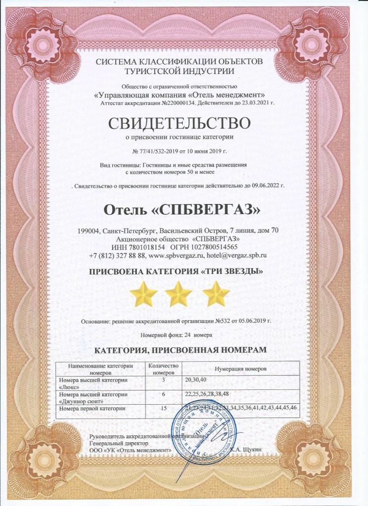 Свидетельство СПБВЕРГАЗ 10.06.2019-09.06.2022